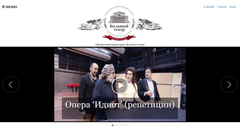 Скриншот Официального видеосервиса Большого театра