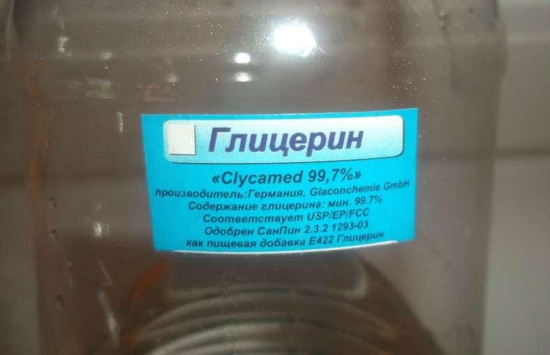 купить глицерин в аптеке цена фото