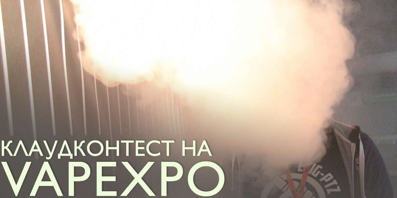 expoclouds
