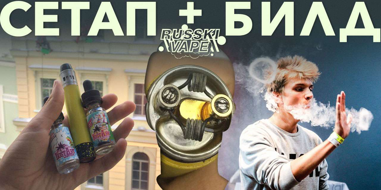 Russki Vape Vape Tricks