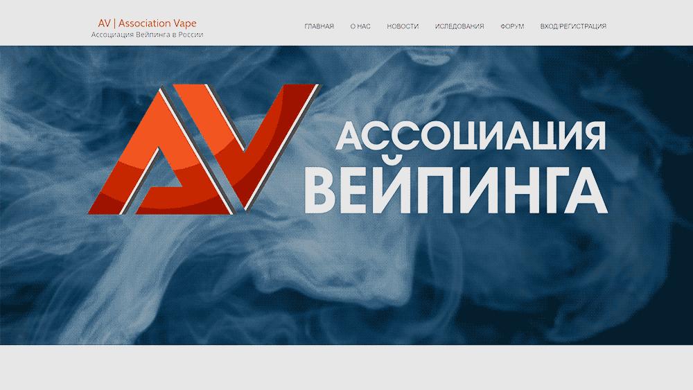 Сайт Ассоциации