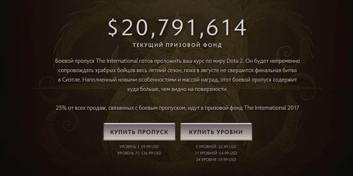 Призовой фонд The International 7