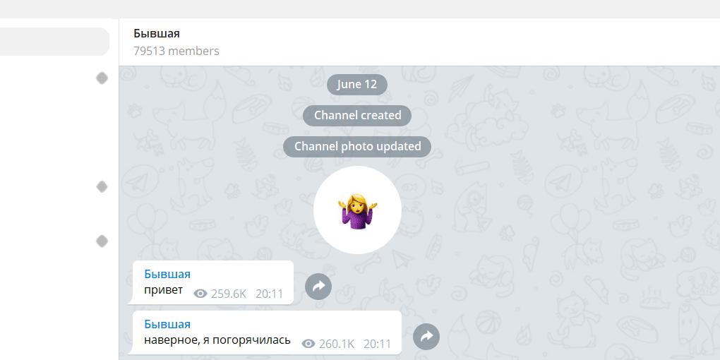 Первые сообщения канала «Бывшая»