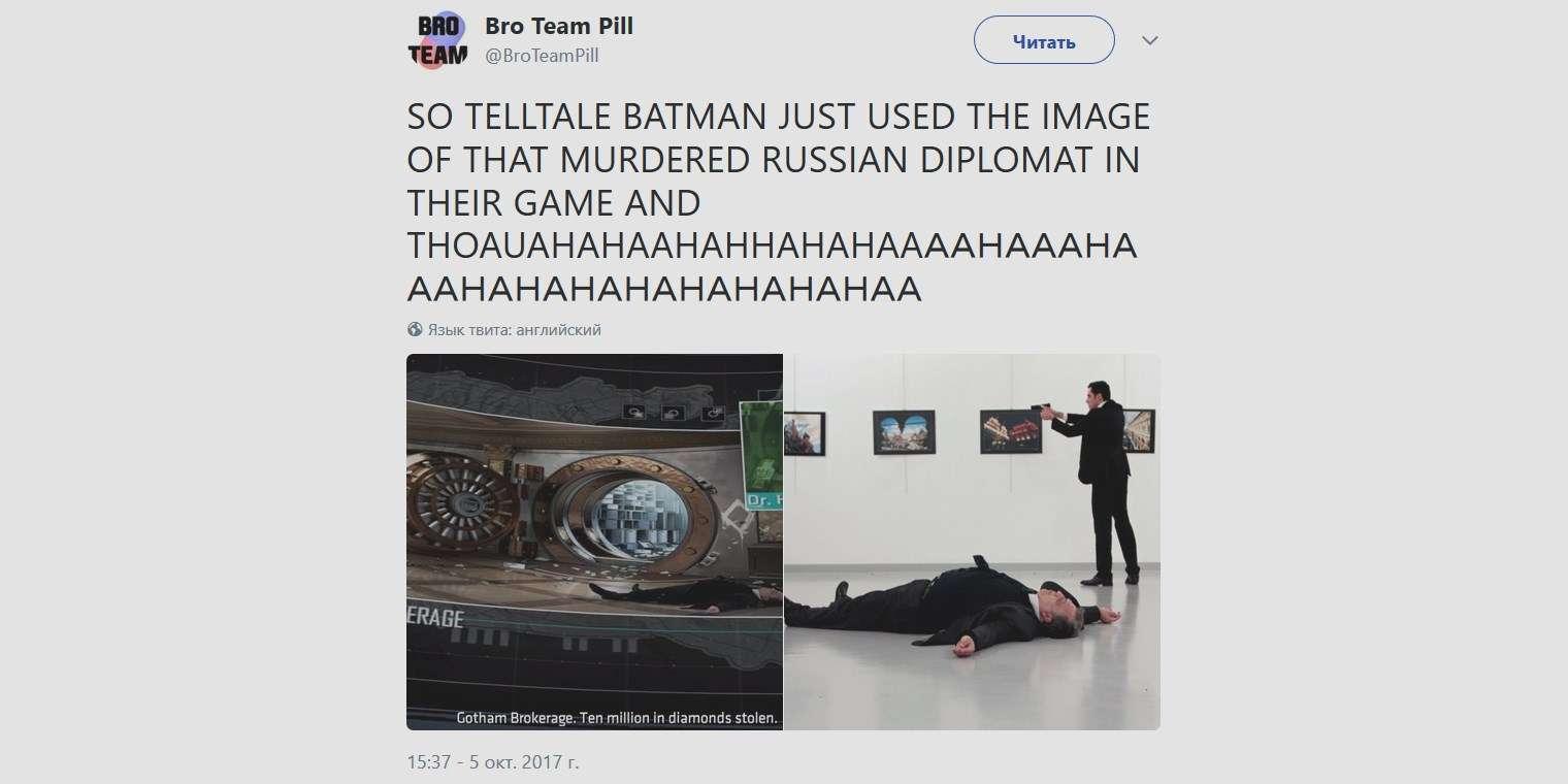 Вигре про Бэтмена обыграли фото субитым послом Карловым