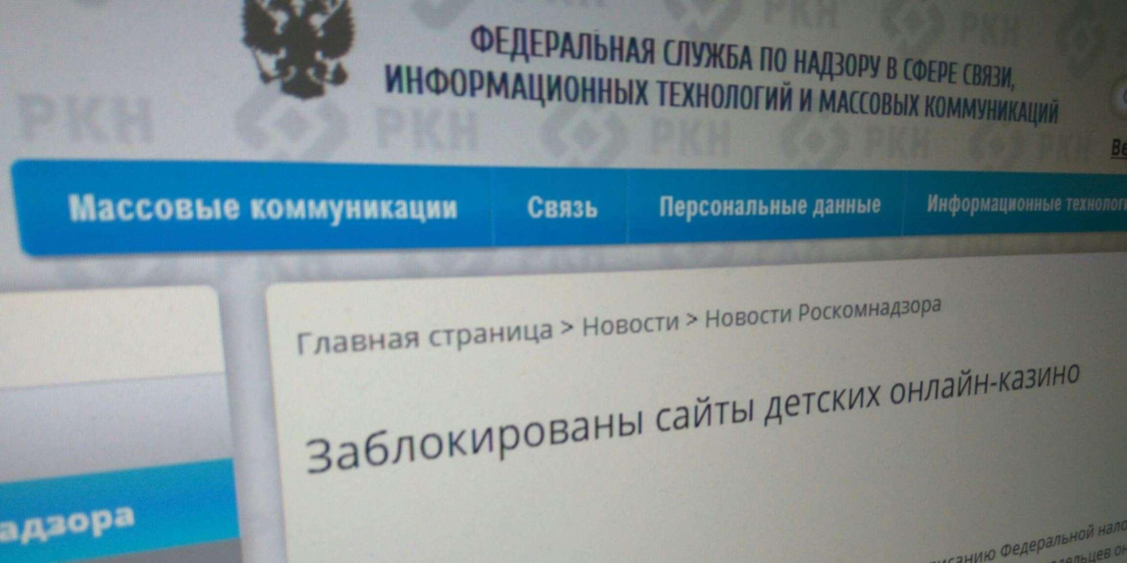 Роскомнадзор закрыл вглобальной паутине аналоги детских казино