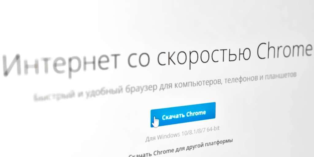 Google будет перекрыть некачественную рекламу вChrome с15февраля следующего 2018г.